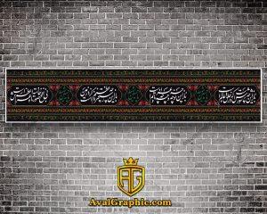 بنر کتیبه دور مسجد بنر امام حسین , بنر لایه باز محرم , طراحی بنر محرمی , طرح بنر یا کتیبه دور مسجد