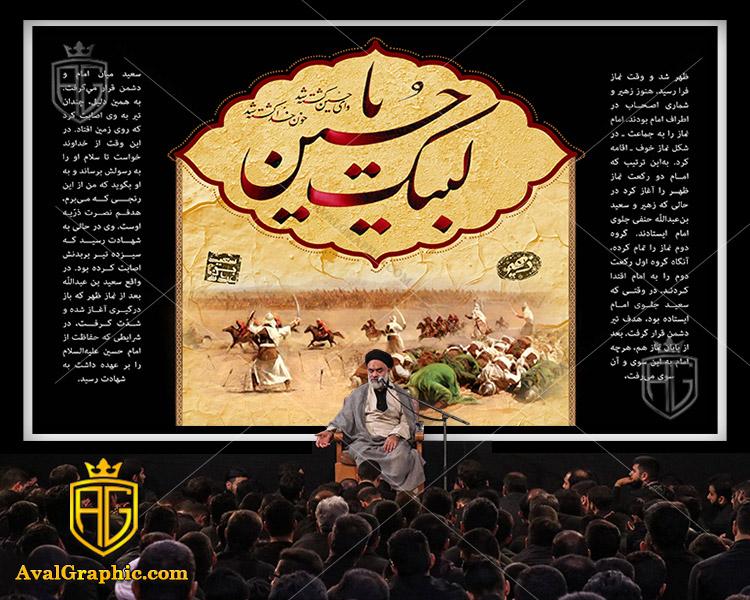طرح برای بنر عاشورای حسینی بنر تاسوعا و عاشورا , بنر لایه باز تاسوعا و عاشورا , طراحی بنر تاسوعا و عاشورا , طرح بنر تاسوعا و عاشورا