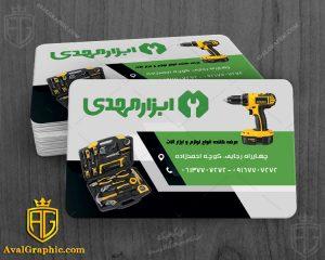 کارت ویزیت لایه باز ابزاریراق کارت ویزیت ابزارآلات , طراحی کارت ویزیت ابزارآلات , نمونه کارت ویزیت ابزارآلات