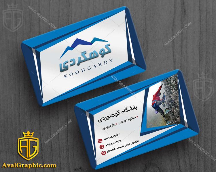 کارت ویزیت خاص کوهنوردی