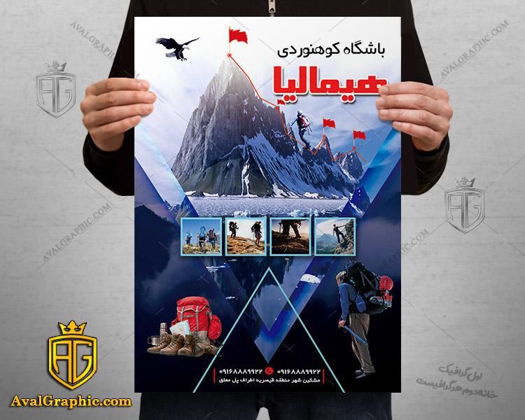 نمونه طرح پوستر کوهنوردی