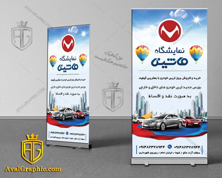 نمونه طرح استند نمایشگاه اتومبیل