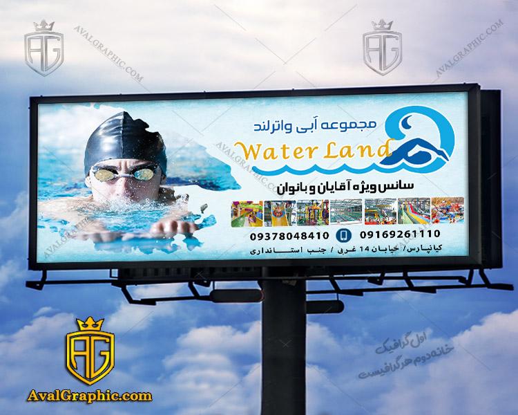 نمونه طرح بنر استخر بنر مجموعه آبی , بنر لایه باز استخر , طراحی بنر موج های آبی , طرح بنر استخر با کیفیت