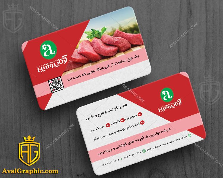 کارت ویزیت خاص فروشگاه پروتئین کارت ویزیت فروشگاه پروتئین, طراحی کارت ویزیت فروشگاه , فایل لایه باز کارت ویزیت پروتئینی, کارت ویزیت پروتئین