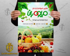 پوستر لایه باز میوه و تره بار پوستر دیواری میوه و تره بار - عکس پوستر میوه و تره بار - طراحی پوستر میوه و تره بار - نمونه پوستر میوه و تره بار
