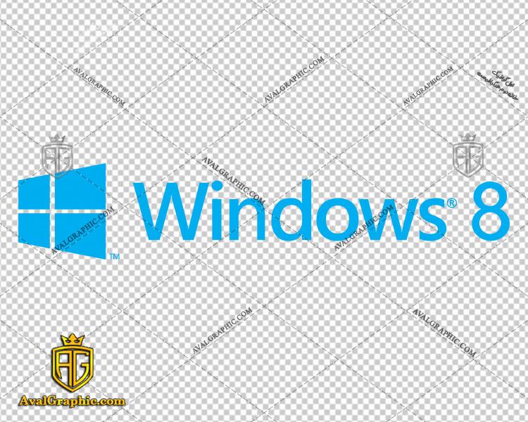 لوگو ویندوز 8 دانلود لوگو ویندوز, نماد ویندوز, آرم ویندوز مناسب برای استفاده در طراحی های شما