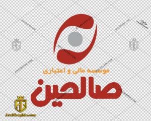 لوگو موسسه صالحین دانلود لوگو صالحین , نماد صالحین , آرم صالحین مناسب برای استفاده در طراحی های شما