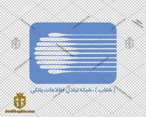 لوگو شتاب بانکداری دانلود لوگو شتاب, نماد شتاب, آرم شتاب مناسب برای استفاده در طراحی های شما