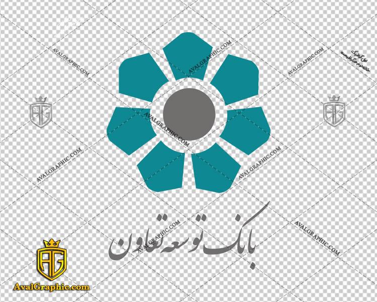 لوگو بانک توسعه تعاون دانلود لوگو بانک , نماد بانک , آرم بانک مناسب برای استفاده در طراحی های شما