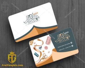 کارت ویزیت خرازی لایه باز کارت ویزیت خرازی , طراحی کارت ویزیت خرازی , فایل لایه باز کارت ویزیت خیاطی , نمونه کارت ویزیت خرازی