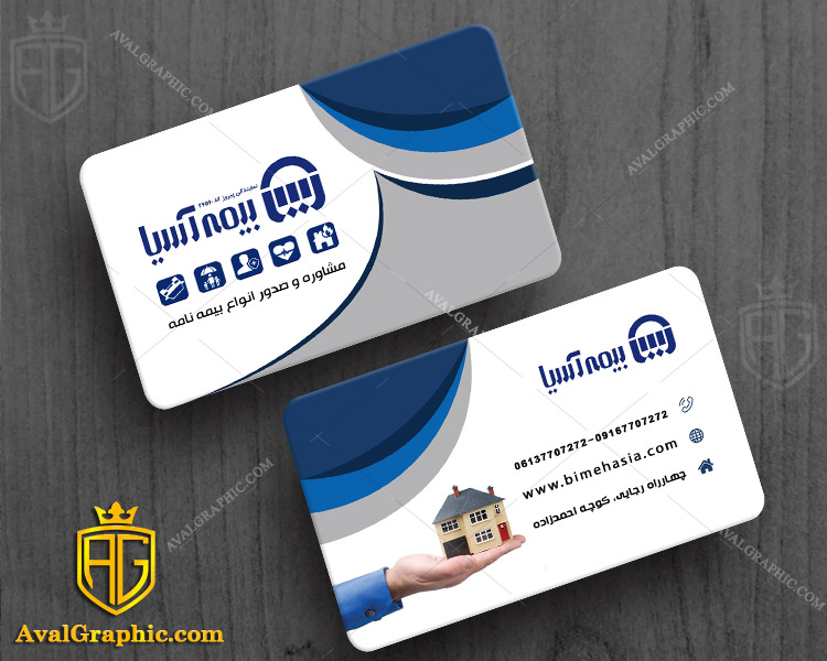 طرح کارت ویزیت بیمه آسیا کارت ویزیت بیمه , طراحی کارت ویزیت بیمه , فایل لایه باز کارت ویزیت بیمه , نمونه کارت ویزیت بیمه