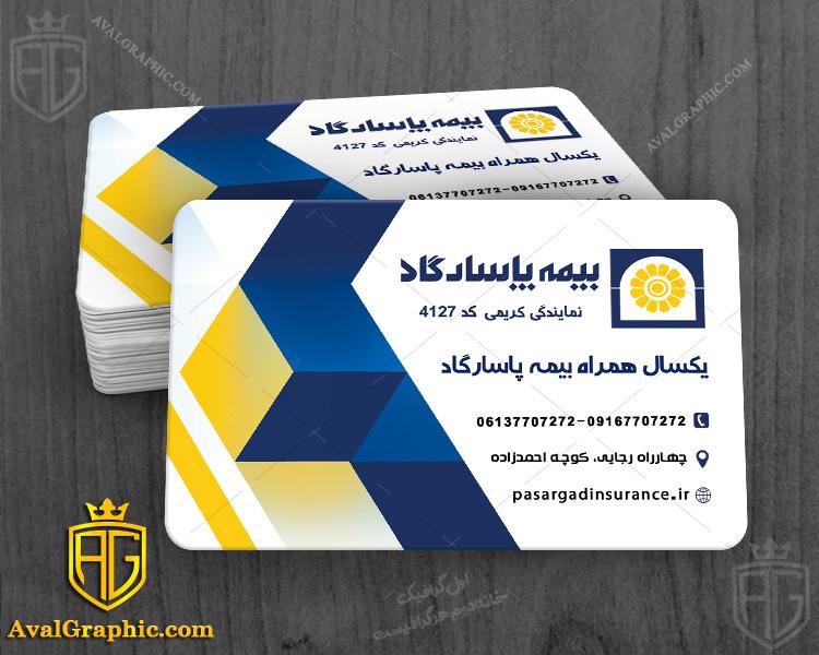 طراحی کارت ویزیت بیمه پاسارگاد پاسارگاد کارت ویزیت بیمه , طراحی کارت ویزیت بیمه , فایل لایه باز کارت ویزیت بیمه , نمونه کارت ویزیت بیمه