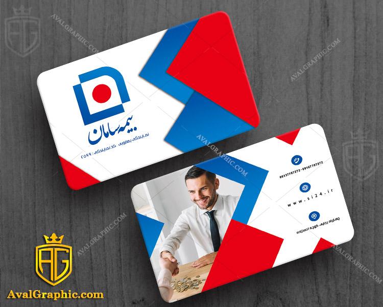 طرح کارت ویزیت بیمه سامان کارت ویزیت بیمه , طراحی کارت ویزیت بیمه , فایل لایه باز کارت ویزیت بیمه , نمونه کارت ویزیت بیمه