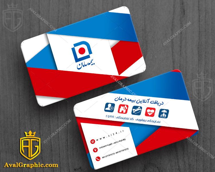 طراحی کارت ویزیت بیمه سامان کارت ویزیت بیمه , طراحی کارت ویزیت بیمه , فایل لایه باز کارت ویزیت بیمه , نمونه کارت ویزیت بیمه