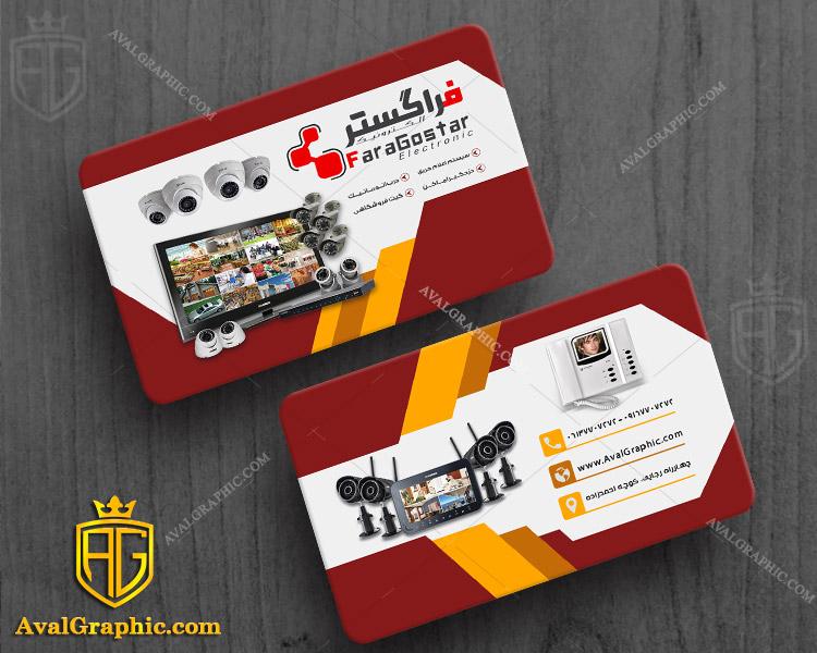 کارت ویزیت دوربین مداربسته و دزدگیر کارت ویزیت دوربین مداربسته, طراحی کارت ویزیت امنیتی ,لایه باز کارت ویزیت حفاظتی , کارت ویزیت سیستم حفاظت شده