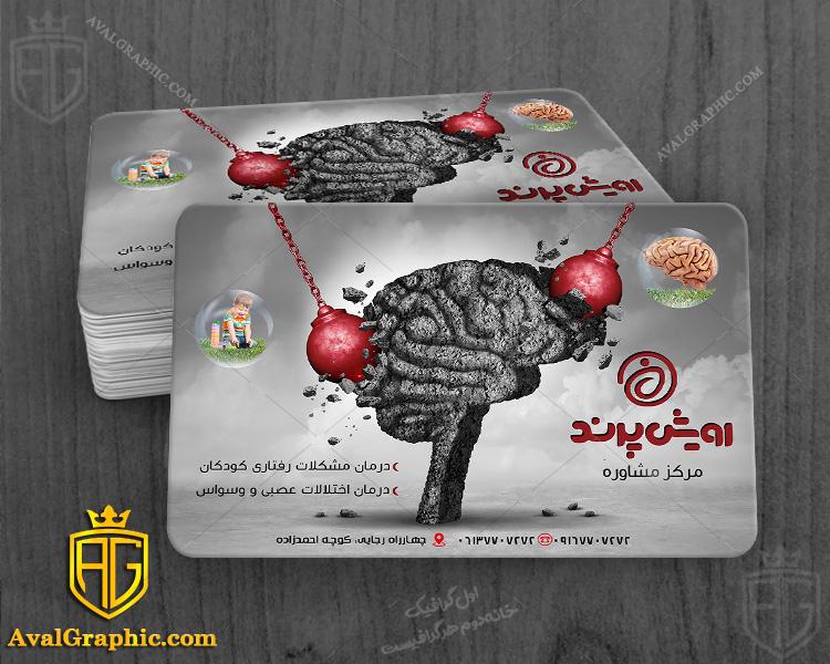 کارت ویزیت خلاقانه روانشناسی و مشاوره کارت ویزیت مشاور , طراحی کارت ویزیت روانشناس, فایل لایه باز کارت ویزیت کلینیک , نمونه کارت ویزیت مرکز مشاوره