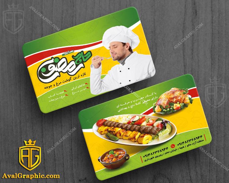 طرح لایه باز کارت ویزیت رستوران کارت ویزیت رستوران , طراحی کارت ویزیت آشپزخانه , فایل لایه باز کارت ویزیت غذای بیرون بر