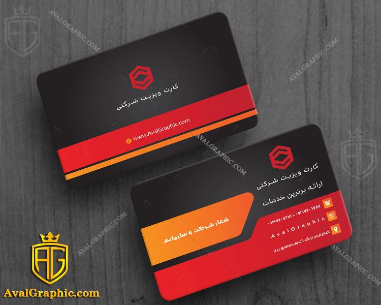 کارت ویزیت خلاقانه شرکتی کارت ویزیت اشخاص , طراحی کارت ویزیت شرکتی , فایل لایه باز کارت ویزیت شخصی , نمونه کارت ویزیت شرکت