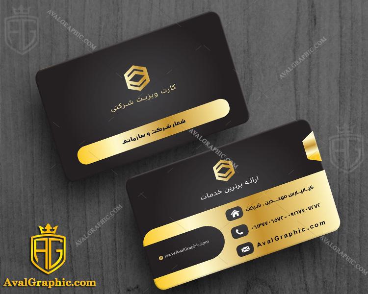 کارت ویزیت خاص شرکتی کارت ویزیت اشخاص , طراحی کارت ویزیت شرکتی , فایل لایه باز کارت ویزیت شخصی , نمونه کارت ویزیت شرکت