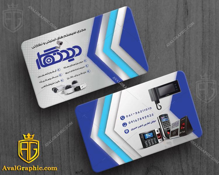 نمونه کارت ویزیت سیستم های حفاظتی کارت ویزیت دوربین مدار بسته, طراحی کارت ویزیت امنیتی ,لایه باز کارت ویزیت حفاظتی , کارت ویزیت سیستم حفاظت شده
