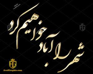 دانلود شعار تبلیغاتی انتخابات برای طراحی با کیفیت بالا , تایپو گرافی فارسی انتخابات , خوشنویسی انتخاباتی