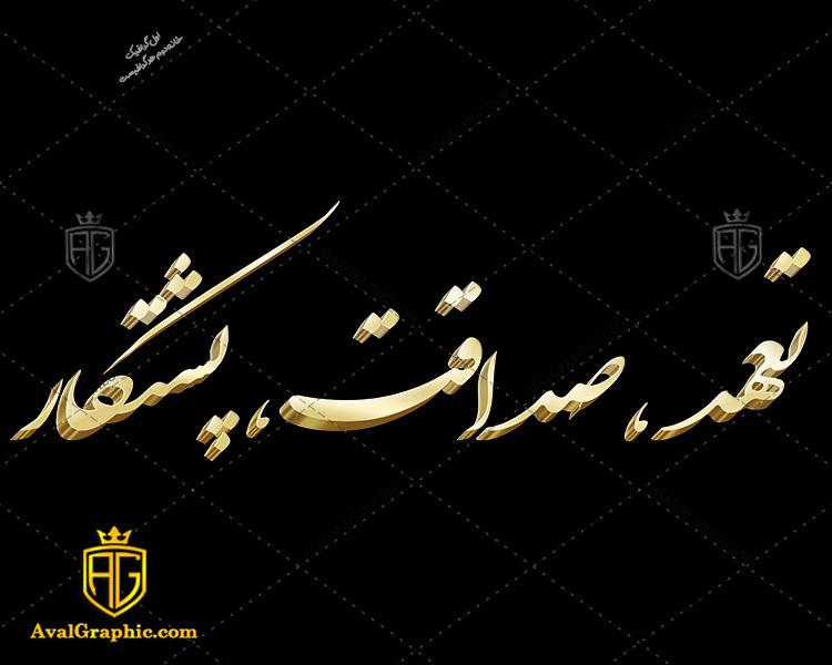 بهترین شعار تبلیغاتی انتخابات برای طراحی با کیفیت بالا , تایپو گرافی فارسی انتخابات , خوشنویسی انتخاباتی
