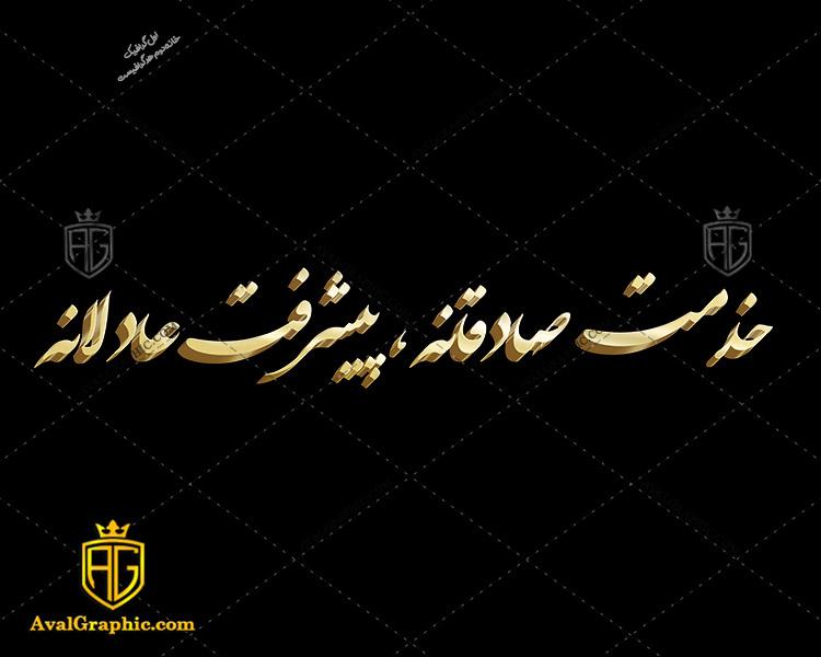 شعار تبلیغاتی انتخابات شورای شهر برای طراحی با کیفیت بالا , تایپو گرافی فارسی انتخابات , خوشنویسی انتخاباتی