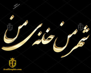 شعار های تبلیغاتی جذاب برای طراحی با کیفیت بالا , تایپو گرافی فارسی انتخابات , خوشنویسی انتخاباتی