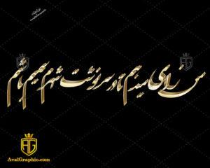 کلکسیون شعارهای انتخاباتی برای طراحی با کیفیت بالا , تایپو گرافی فارسی انتخابات , خوشنویسی انتخاباتی