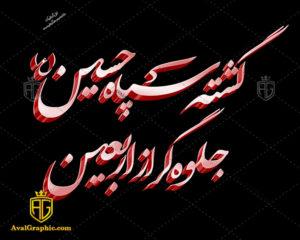 متن ادبی در مورد اربعین حسینی برای طراحی با کیفیت بالا , تایپو گرافی اربعین, خوشنویسی پیاده روی اربعین