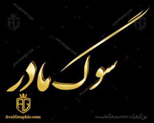 طرح تایپوگرافی سوگ مادر برای طراحی با کیفیت بالا , تایپو گرافی فارسی آگهی ترحیم , خوشنویسی آگهی ترحیم