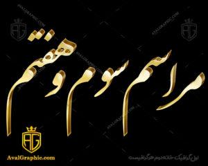 طرح تایپوگرافی مراسم سوم و هفتم برای طراحی با کیفیت بالا , تایپو گرافی فارسی آگهی ترحیم , خوشنویسی آگهی ترحیم