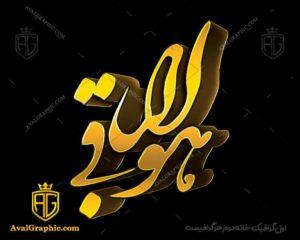 طرح تایپوگرافی هوالباقی برای طراحی با کیفیت بالا , تایپو گرافی فارسی آگهی ترحیم , خوشنویسی آگهی ترحیم