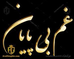 طرح تایپوگرافی غم بی پایان برای طراحی با کیفیت بالا , تایپو گرافی فارسی آگهی ترحیم , خوشنویسی آگهی ترحیم