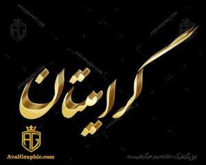 طرح تایپوگرافی گرامیتان برای طراحی با کیفیت بالا , تایپو گرافی فارسی آگهی ترحیم , خوشنویسی آگهی ترحیم