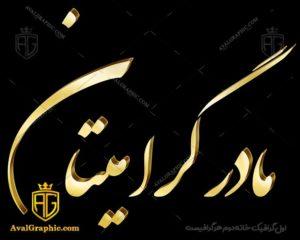 طرح تایپوگرافی مادر گرامیتان برای طراحی با کیفیت بالا , تایپو گرافی فارسی آگهی ترحیم , خوشنویسی آگهی ترحیم