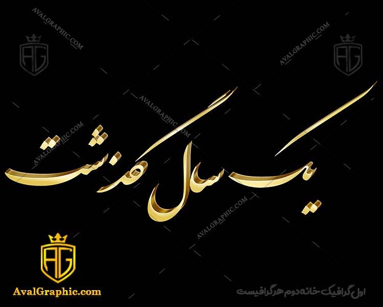 تایپوگرافی یک سال گذشت برای طراحی با کیفیت بالا , تایپو گرافی فارسی آگهی ترحیم , خوشنویسی آگهی ترحیم