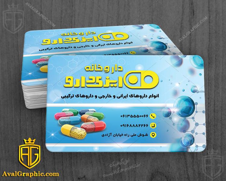 نمونه کارت ویزیت داروخانه کارت ویزیت دارو, طراحی کارت ویزیت داروسازی , فایل لایه باز کارت ویزیت داروسازی , نمونه کارت ویزیت داروخانه