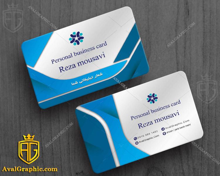 کارت ویزیت خاص شخصی کارت ویزیت اشخاص , طراحی کارت ویزیت شرکتی , فایل لایه باز کارت ویزیت شخصی , نمونه کارت ویزیت شرکت