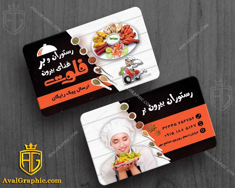 دانلود طرح لایه باز کارت ویزیت رستوران کارت ویزیت رستوران , طراحی کارت ویزیت آشپزخانه , فایل لایه باز کارت ویزیت غذای بیرون بر