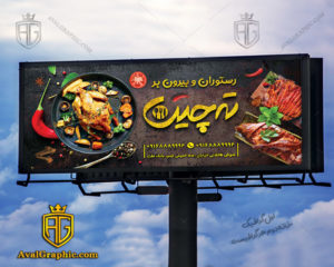 طرح لایه باز بنر رستوران بنر رستوران بیرون بر , بنر لایه باز غذای خانگی , طراحی بنر فست فود , طرح بنر غذای سنتی