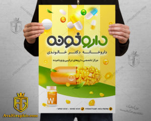 طرح لایه باز پوستر داروخانه پوستر دیواری داروخانه - عکس پوستر داروخانه - طراحی پوستر داروخانه - نمونه پوستر داروخانه
