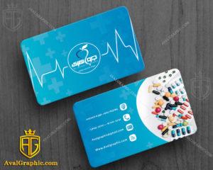 کارت ویزیت دکتر داروساز کارت ویزیت دارو, طراحی کارت ویزیت داروسازی , فایل لایه باز کارت ویزیت داروسازی , نمونه کارت ویزیت داروخانه