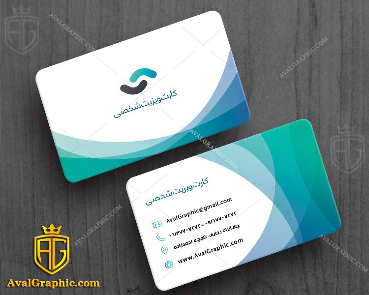 طرح کارت ویزیت شخصی کارت ویزیت اشخاص , طراحی کارت ویزیت شرکتی , فایل لایه باز کارت ویزیت شخصی , نمونه کارت ویزیت شرکت