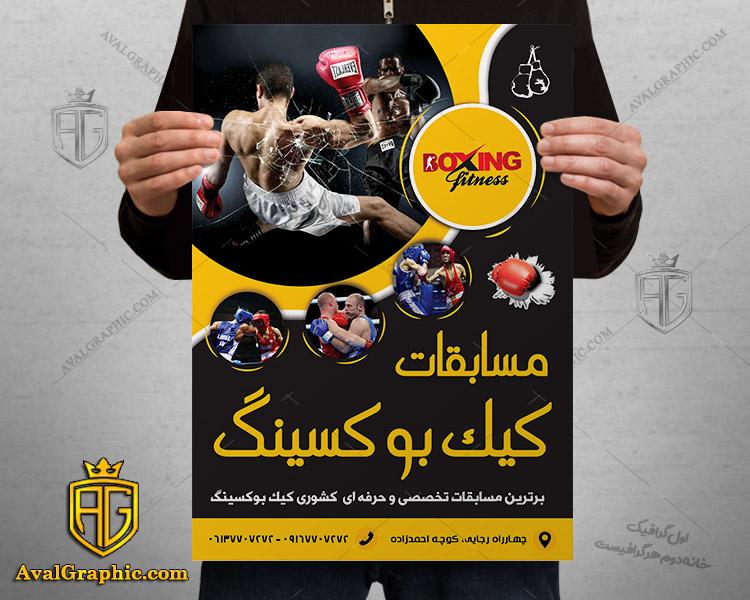 پوستر لایه باز مسابقات بوکس پوستر دیواری بوکس - عکس پوستر بوکس - طراحی پوستر بوکس - نمونه پوستر بوکس