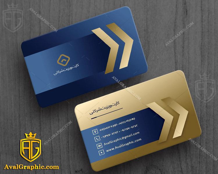 طرح کارت ویزیت لایه باز شرکتی کارت ویزیت اشخاص , طراحی کارت ویزیت شرکتی , فایل لایه باز کارت ویزیت شخصی , نمونه کارت ویزیت شرکت