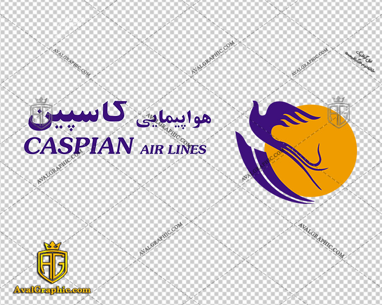 لوگو هواپیمایی کاسپین دانلود لوگو کاسپین , نماد کاسپین , آرم کاسپین مناسب برای استفاده در طراحی های شما