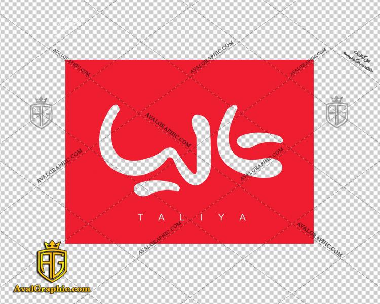 لوگو شرکت تالیا دانلود لوگو شرکت , نماد شرکت , آرم شرکت مناسب برای استفاده در طراحی های شما می باشد