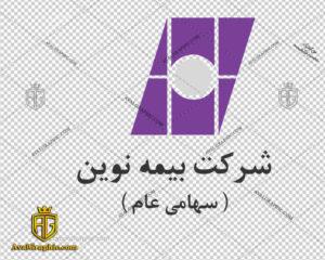 لوگو بیمه نوین دانلود لوگو بیمه نوین , نماد بیمه نوین , آرم بیمه نوین مناسب برای استفاده در طراحی های شما