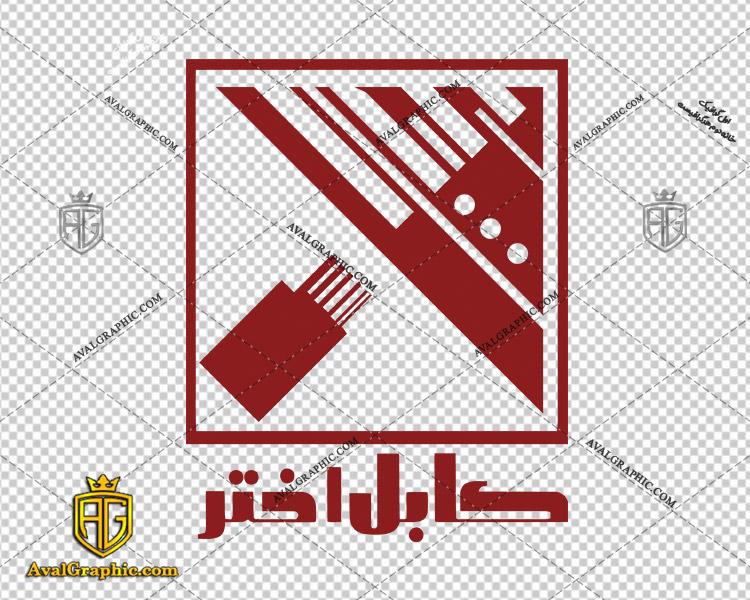 لوگو شرکت کابل اختر دانلود لوگو شرکت , نماد شرکت , آرم شرکت مناسب برای استفاده در طراحی های شما